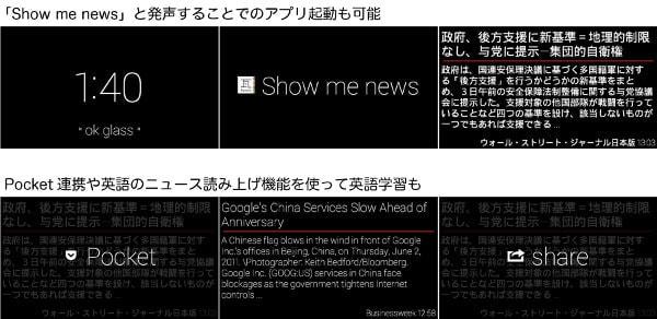 気が早い?Google Glass 用の日本語ニュースアプリ「kawara」、jig.jpが開発