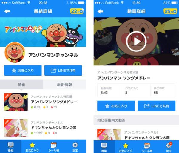 LINE KIDS動画アンパンマン チャンネルの画面例 (C)やなせたかし/フレーベル館・TMS・NTV (C)アンパンマンデジタルLLP