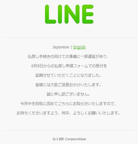 「LINE GAME」の残ポイント払い戻し、申請受付フォームの公開を延期