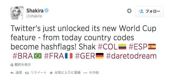 Twitter がハッシュフラッグの利用例として挙げた Shakira のツイート
