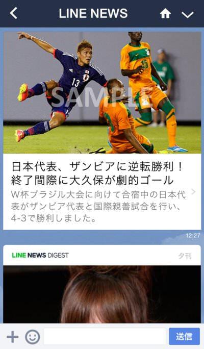 いよいよ開幕「FIFA ワールドカップ」、ニュース速報やまとめ記事は「LINE NEWS」で
