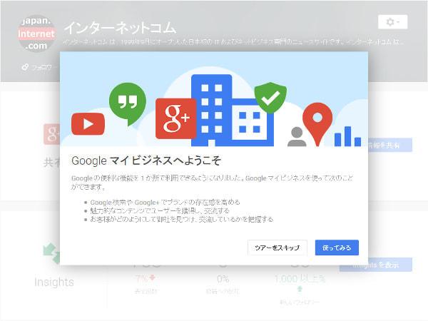 お店の情報を Google 検索・マップに無料で発信できる「Google マイ ビジネス」開始-- 専用スマホアプリも