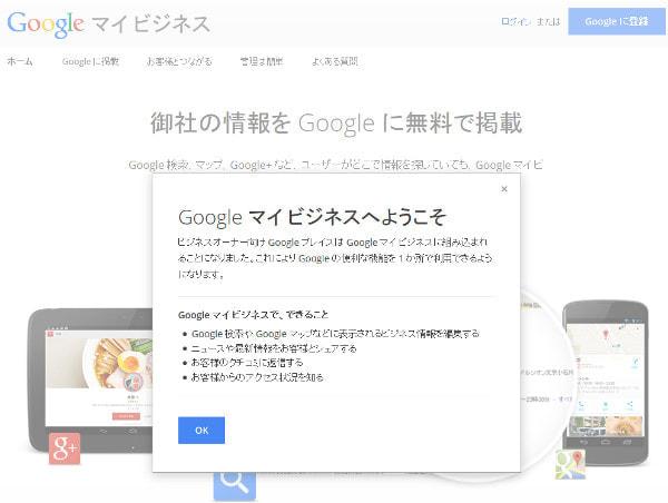 「ビジネスオーナー向け Google マイプレイス」から「Google マイビジネス」の移行を告げる画面