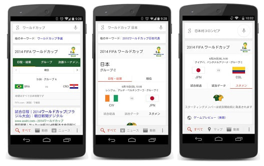Google、ワールドカップの応援をサポートする検索製品を提供開始