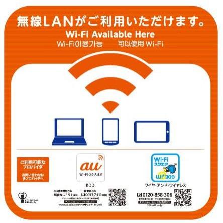 京王、京王線/井の頭線の全列車内で「au Wi-Fi SPOT」「Wi2 300」が利用可能に