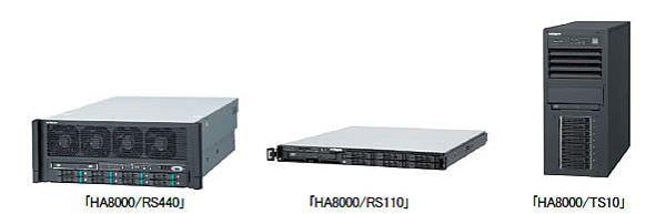 日立、「HA8000シリーズ」新モデルを販売開始