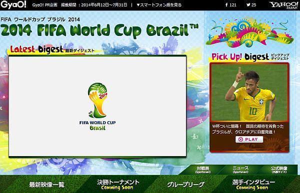 Gyao! から全64試合の無料ダイジェスト映像、「キャプテン翼」の電子書籍版で特別価格、ワールドカップ開幕で