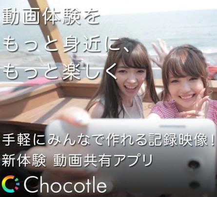 ヤフーもショート動画共有「Yahoo! Chocotle」開始、複数スマホの動画をつなげる「アルバム」が便利