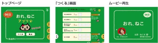 iOS アプリ「思い出ぽん!」シリーズ、新ラインアップ「おれ、ねこ 木村カエラバージョン」発売