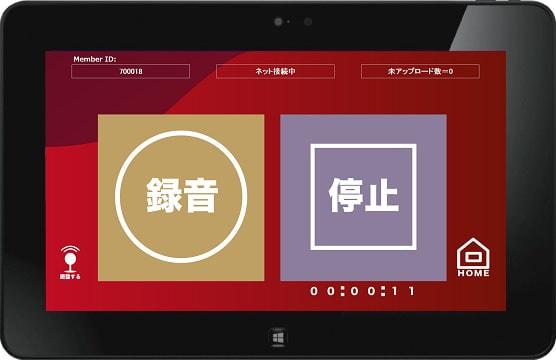 「ラジカセ感覚」とうたう簡素な操作画面
