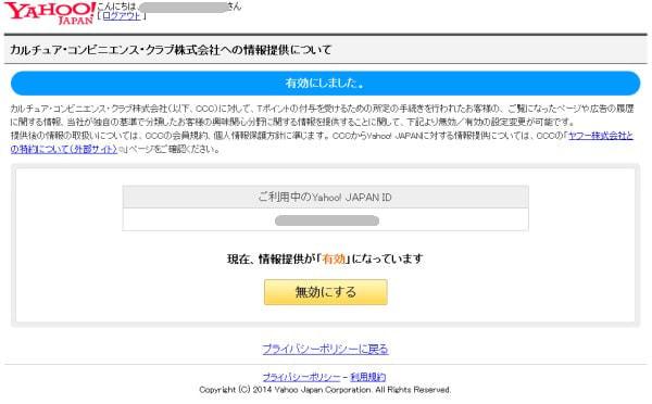 ヤフー、CCC 向け情報提供オプトアウト申請ページを再開、申請済みでも念のため再確認を