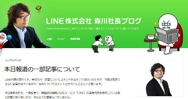 LINE、「事実無根」と反論、「韓国による通信傍受」報道に