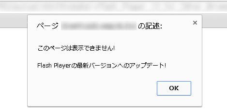 ニコ動の偽 Flash Player 広告、米国 Yahoo! からマイクロアド経由で配信