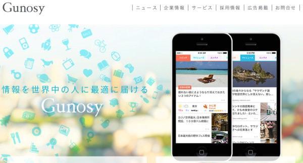 ニュースアプリ「Gunosy」、KDDI などから総額12億円を調達