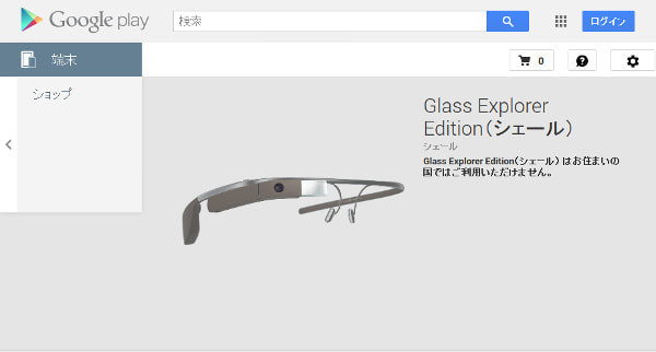 Google Glass の日本発売は「秒読み段階」だって? --果たして何百万秒待つのか