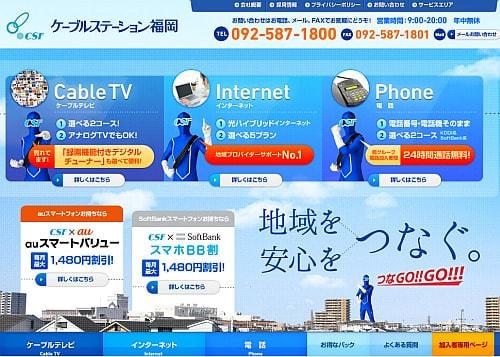 ケーブルステーション福岡、ネット接続不要で参加可能な双方向ゲーム「ケーブルじゃんけん」を開始