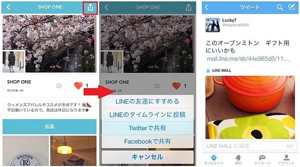 スマートフォンからの URL 共有イメージ