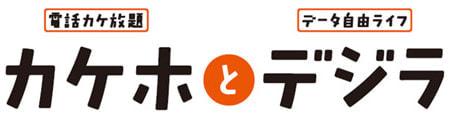 au 新料金プラン「カケホとデジラ」8月13日に開始--パケット定額は 10GB で8,000円