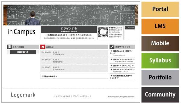 キヤノン ITS、大学向け教育支援システム「in Campus」提供、明大「Oh-o! Meiji」を汎用パッケージ化
