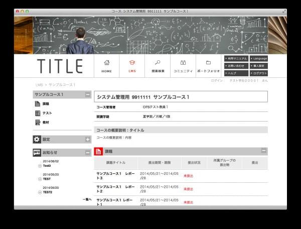 in Campus  授業画面