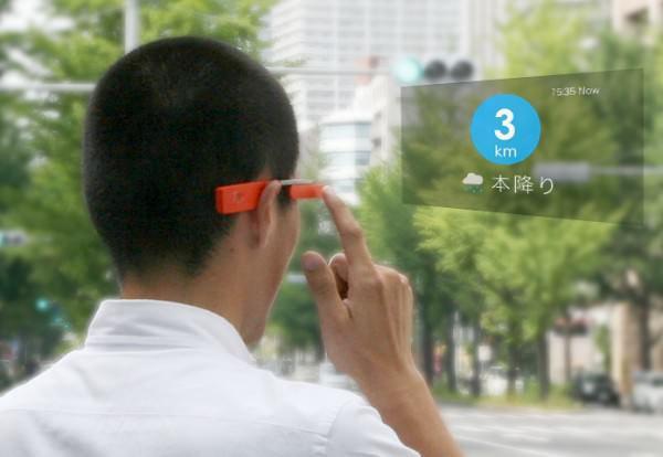 Google Glass でゲリラ豪雨を回避!「雨降りアラートGlass - お天気ナビゲータ」