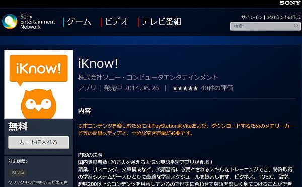 iKnow がPlayStation Vita に登場