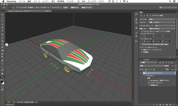 Adobe と DMM.com が連携、Photoshop のデータを DMM.make で 3D プリント