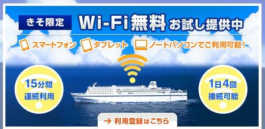 太平洋フェリー、名古屋〜仙台〜苫小牧を結ぶ「きそ」船内で無料 Wi-Fi を試験提供