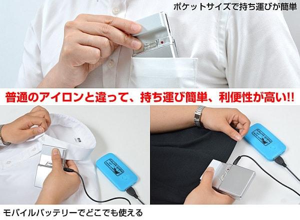 気になるシワをさっと解決!USB/乾電池で動くアイロン「USB ハンディーアイロン」登場
