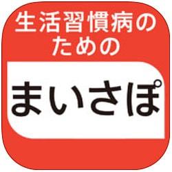 NHK「きょうの料理」「きょうの健康」料理レシピを活用、スマホ向け健康管理アプリ「まいさぽ」