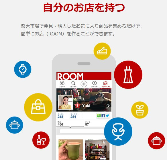 「楽天市場」ユーザーが自分のセレクトショップを運営できる新サービス「ROOM」