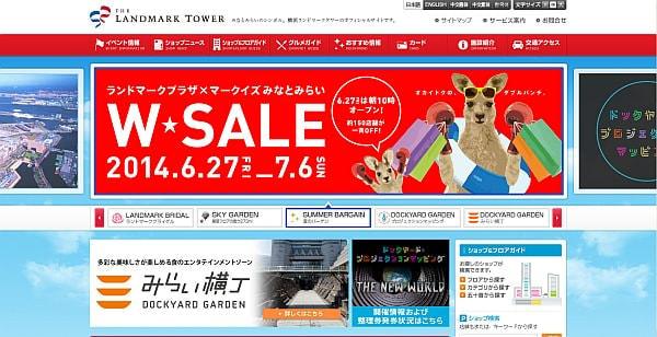 横浜ランドマークタワー公式ページ