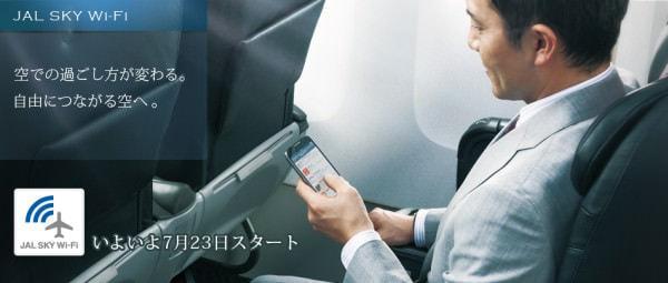 空の上でも逃げられない、JAL が国内線で「JAL SKY Wi-Fi」を7月23日に開始