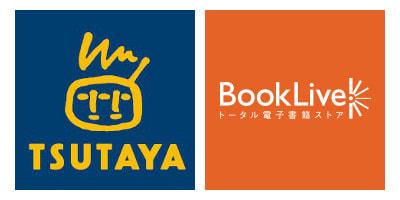 TSUTAYA、紙の本を買うとその電子書籍版も入手できるサービスを年内めどに開始