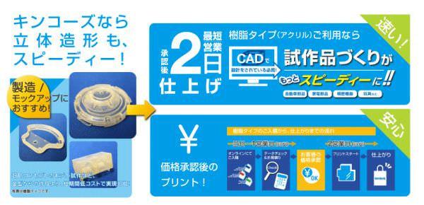 キンコーズ、品川店に「3D プリンティングセンター」オープン