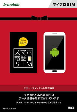 日本通信、総務省 SIM ロック解除方針を受けてヨドバシでセット販売