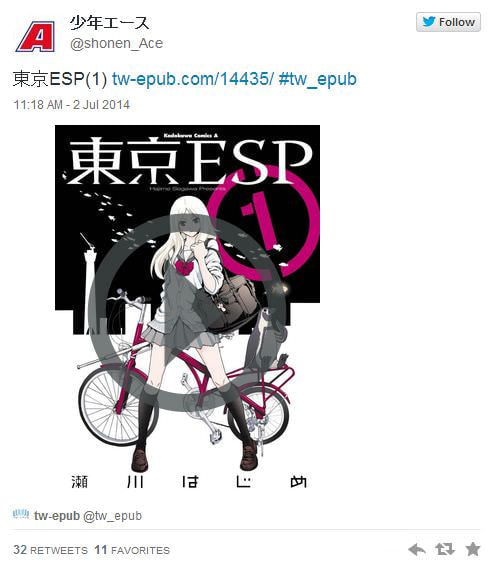 Twitter タイムラインで ePub 電子書籍が立ち読み可能に、角川アスキー総研が技術開発