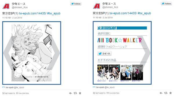 ePub 電子書籍を Twitter で表示した例 購入サイトへの誘導も可能