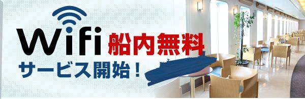 阪九フェリー、北九州と神戸/大阪を結ぶ船内の全域で無料 Wi-Fi サービス本格開始