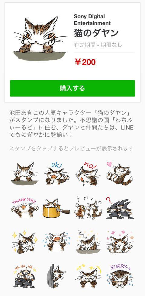 大人気絵本「猫のダヤン」が LINE スタンプに登場、「わちふぃーるど」の仲間も