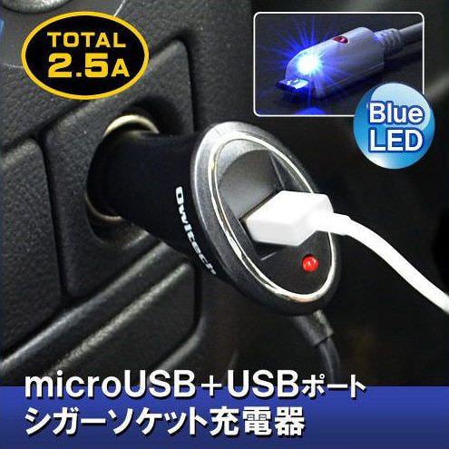 スマホ/タブレットを同時充電できるシガーアダプタ、急速充電や iPhone/iPad にも対応