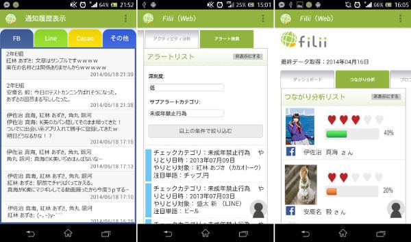 Filii のアプリ