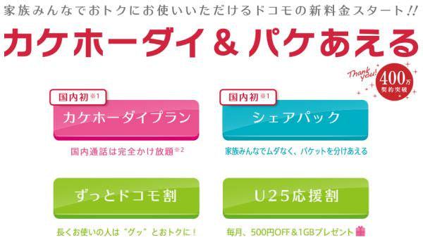 ドコモの「カケホーダイ」契約数が500万件超、記念 LINE スタンプ「松坂&堀北」を無償提供