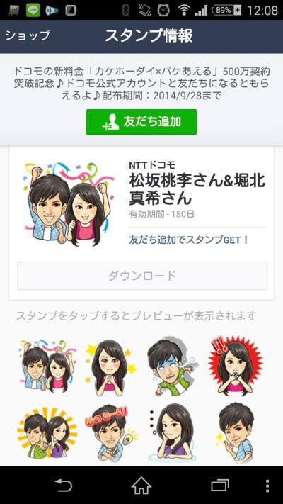 500万契約の突破記念 LINE スタンプ 松坂桃李さん&堀北真希さん (出典:ドコモ)