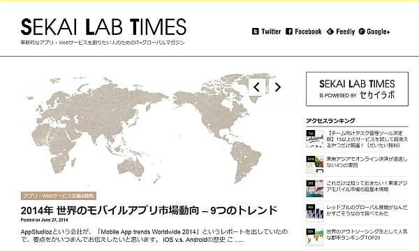 セカイラボが展開するブログメディア「SEKAI LAB TIMES」