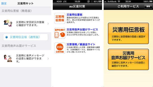 台風の備え、「災害用伝言板」はどんどん進化している -- サービスを再確認しよう