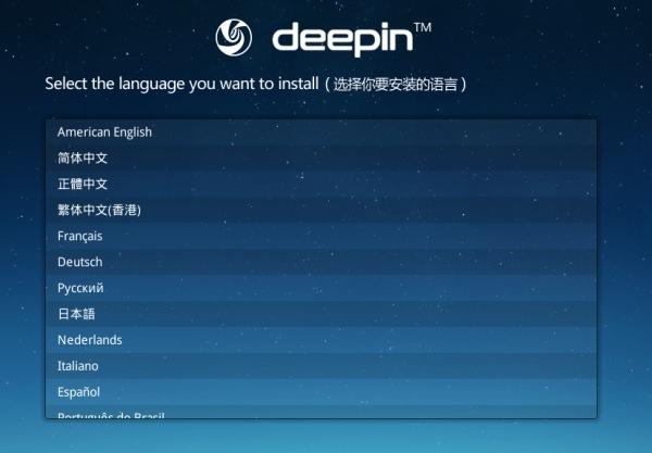 3. Deepin 2014:10言語をサポート