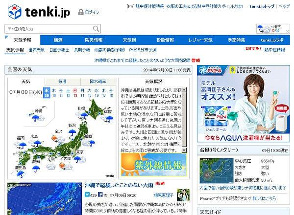 日本気象協会「tenki.jp」が「Yahoo! JAPAN ID」「Google アカウント」と連携、ピンポイント天気予報を提供