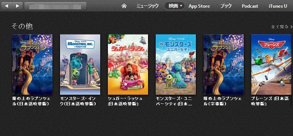 iTunes Store、ディズニー作品は販売中止に?「アナと雪の女王」買えず