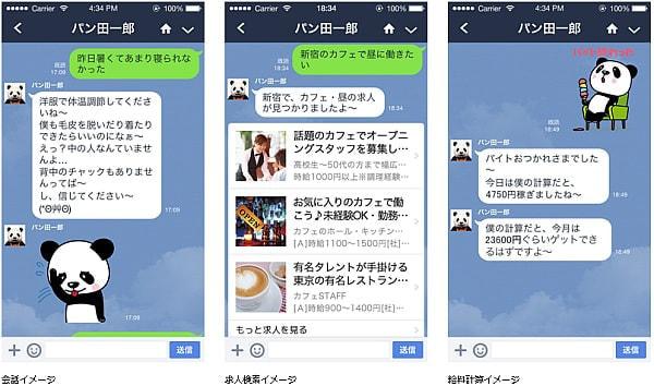 雑談の相手からバイト情報まで提供してくれる LINE 公式アカウント「パン田一郎」登場
